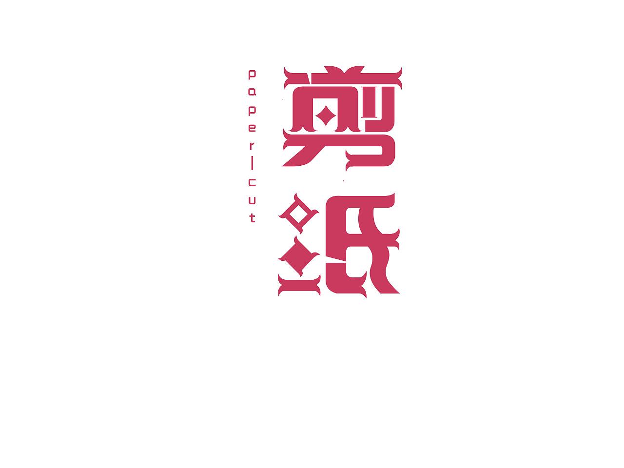 剪纸图案字体设计