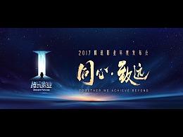 2017腾讯影业年度发布会开场视频-腔调广告