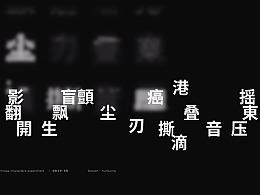 动态字体实验