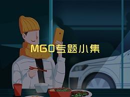 MGO专题小集