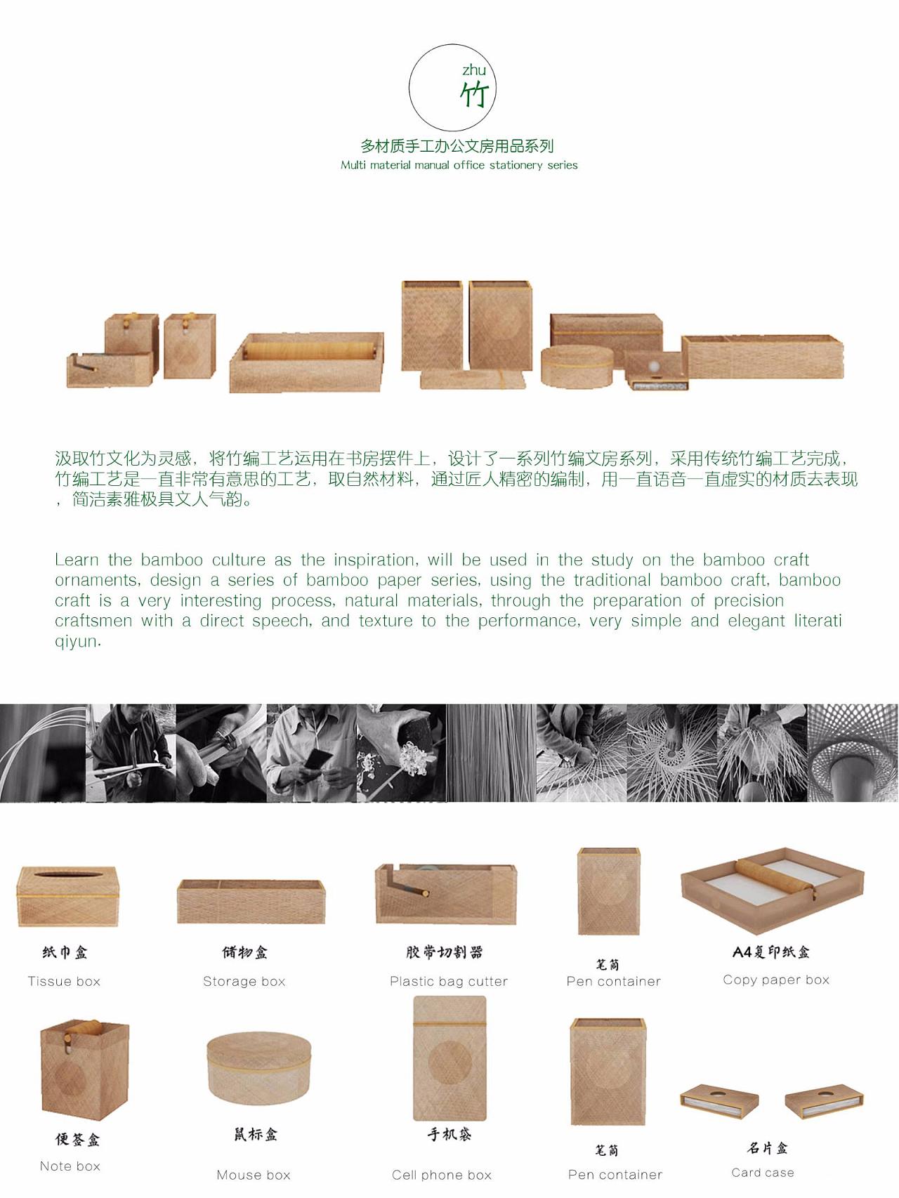 2017a工业大赛设计--融(竹,木,陶,铜,瓷)|工业/产品休闲厅家具图片