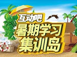 2017-互动吧-暑期学习集训岛活动专题