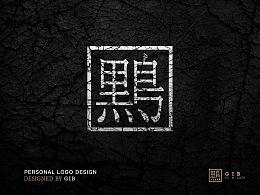 黑鸟个人logo设计