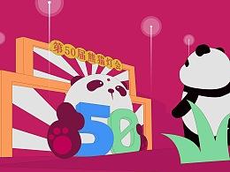 第50届成都国际熊猫灯会