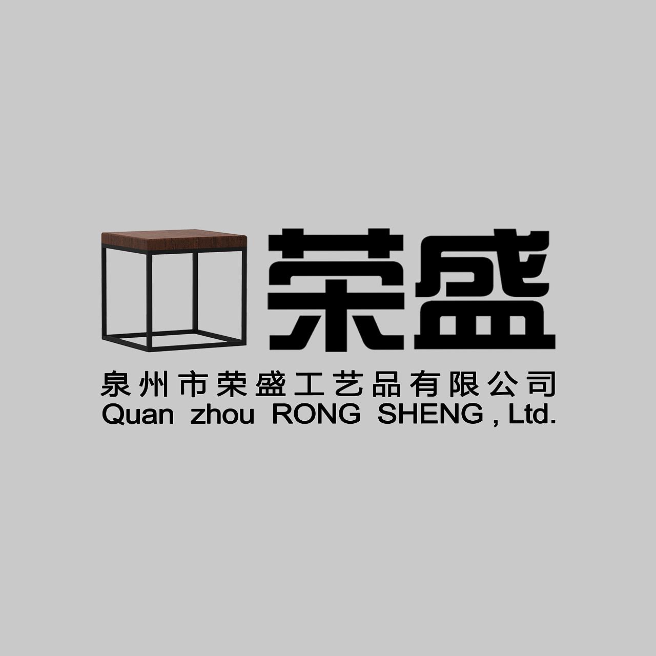 logo设计之 荣盛图片