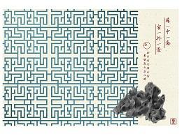 苏州花窗明信片设计太湖石荷花