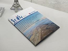 中国电建路桥《起航》第4期·内刊设计