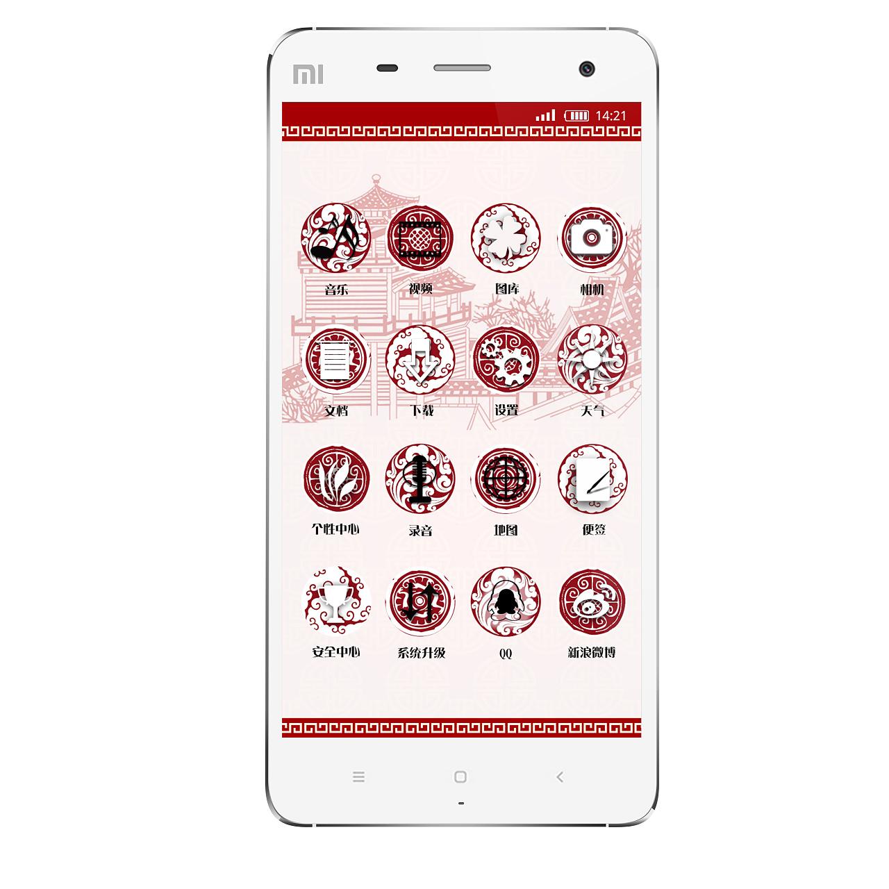 剪纸手机主题app