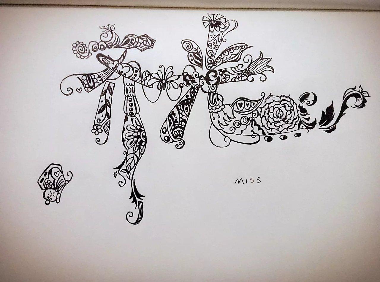手绘-文字|纯艺术|其他艺创|夙默 - 原创作品 - 站酷