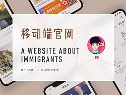 关于移民的移动网站