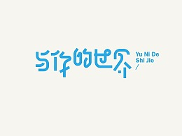 字体设计1(月集)