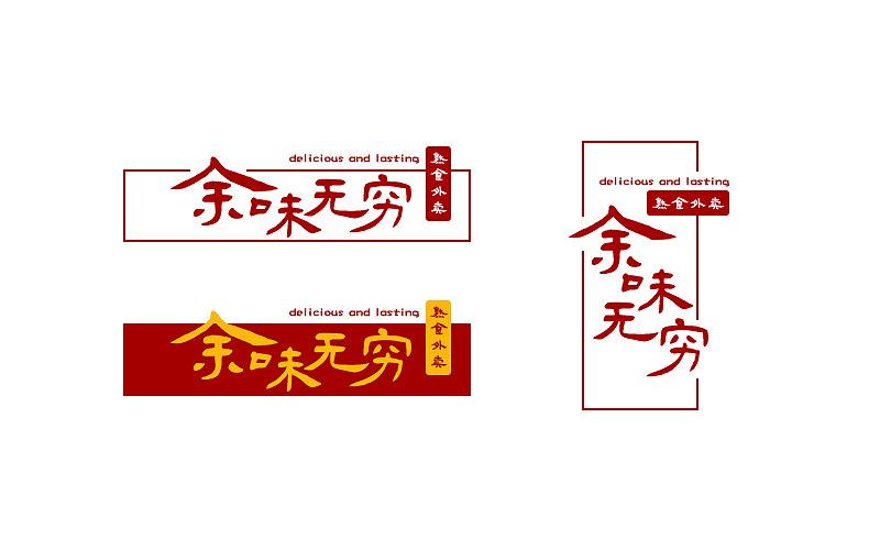 余味无穷版本v版本cad适合字体最哪个室内设计图片