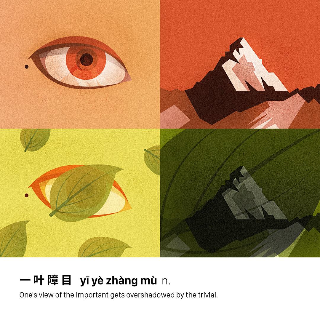 12p图画成语创意插画图片