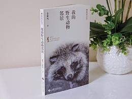 2020年第5本图书的封面设计(正式稿与飞机稿)