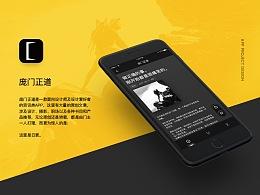 庞门正道概念App