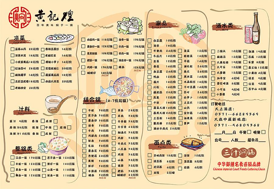 黄记煌原创手绘菜单