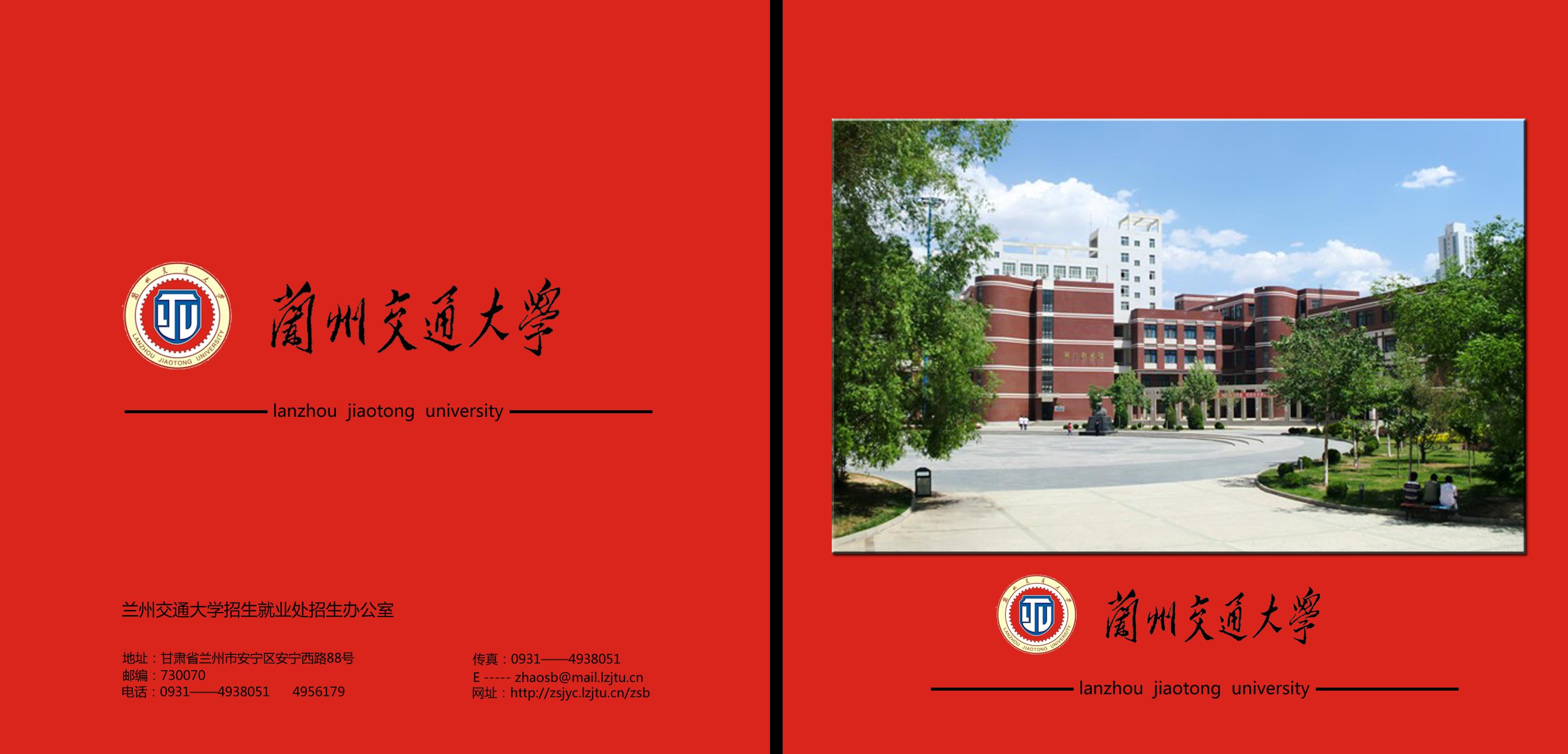学校宣传手册封面设计图片