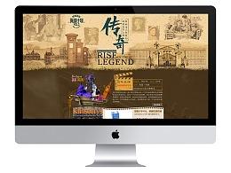 PC web页面专题