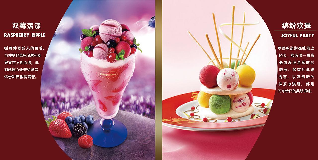 哈根达斯冰淇淋画册原创图片
