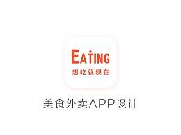 「Eating」 概念外卖APP设计