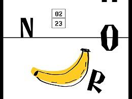 水果字母排版海报
