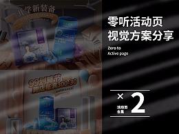 【零听】2020活动页X2