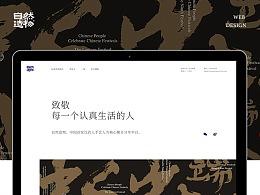 自然造物 Made in natural 网页设计