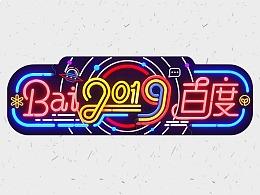元旦 & 元旦前夜【百度Doodle 设计】2019