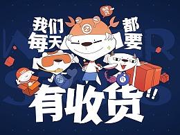 【零一】京东十二星座毒鸡汤Joy系列形象设计