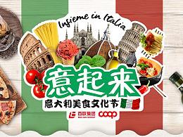 百联riso意大利美食节