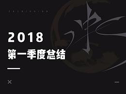 2018第一季度总结