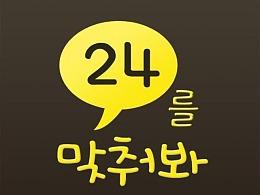 24点游戏app
