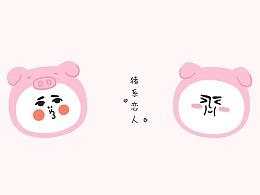 【头像×芮小凹凸】动物系恋人情侣头像达成~