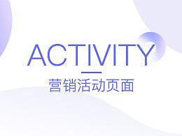 营销类活动页面