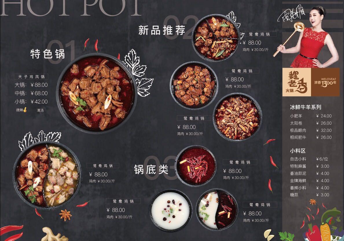 菜单西餐早餐火锅 菜谱 菜单设计 微信baby1311646485