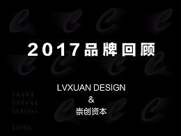 LVXUAN DESIGN 2017品牌回顾之【崇创资本品牌设计】