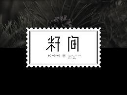 【籽间·轻复古风尚鞋履品牌】核桃VI品牌形象设计
