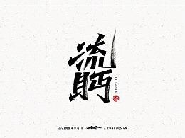 字迹珠玑丨秀丽笔3.0
