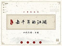《岳千年的江湖》故事插画