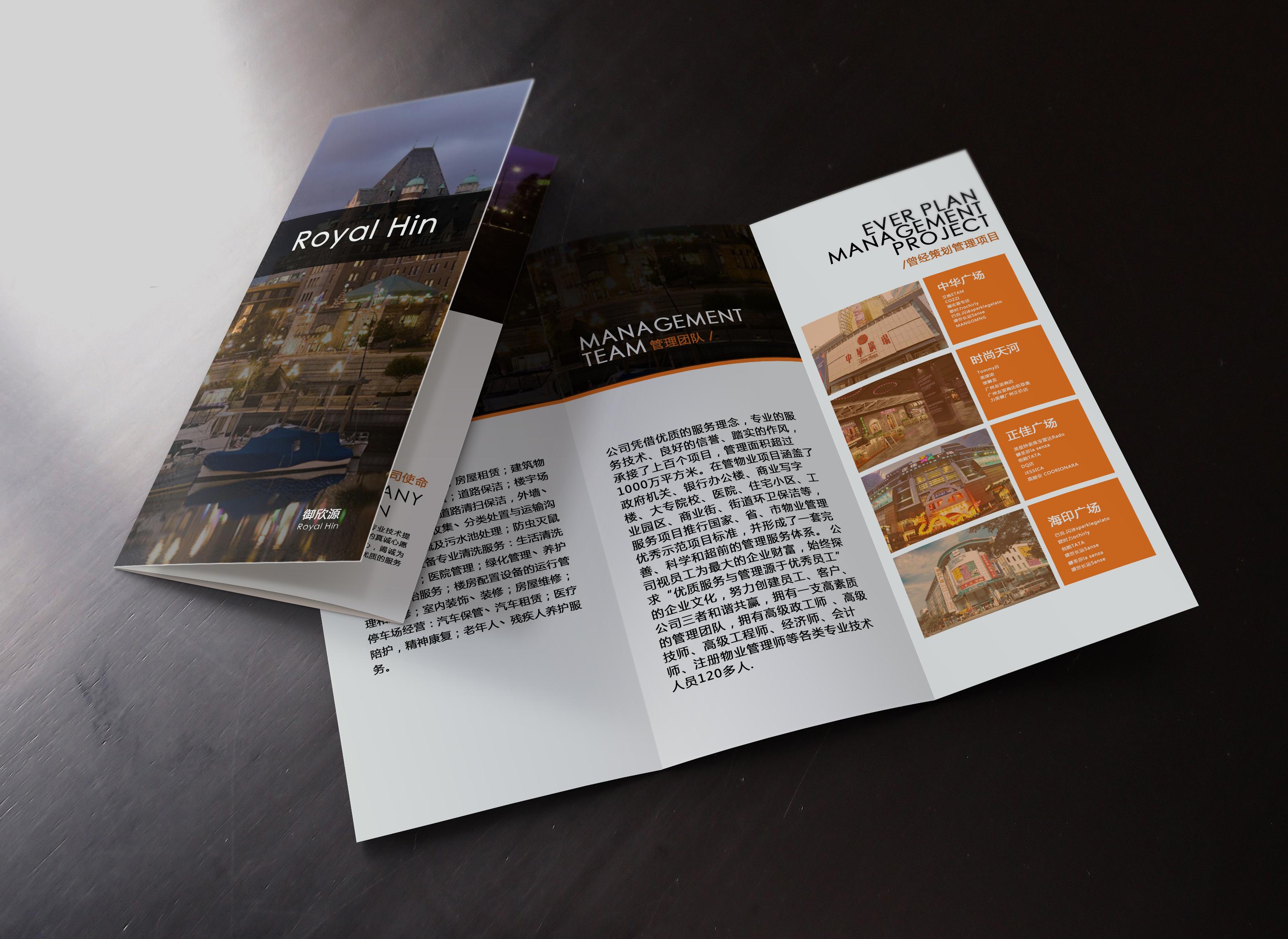物业管理公司和家装家居宣传三折页图片
