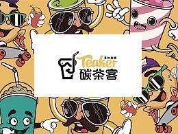 品牌全案策划升级 | 碳茶客——随时酷爽,即时享乐!