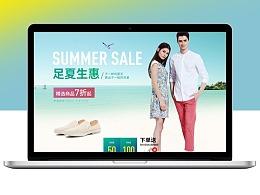Rivieras旗舰店 狂暑季页面