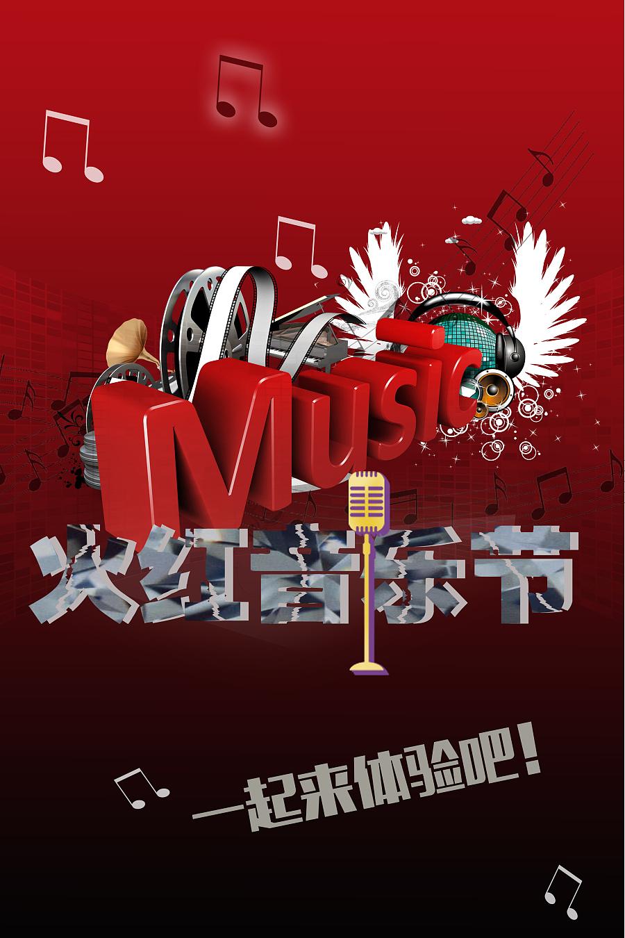 查看《音乐海报》原图,原图尺寸:2268x3402