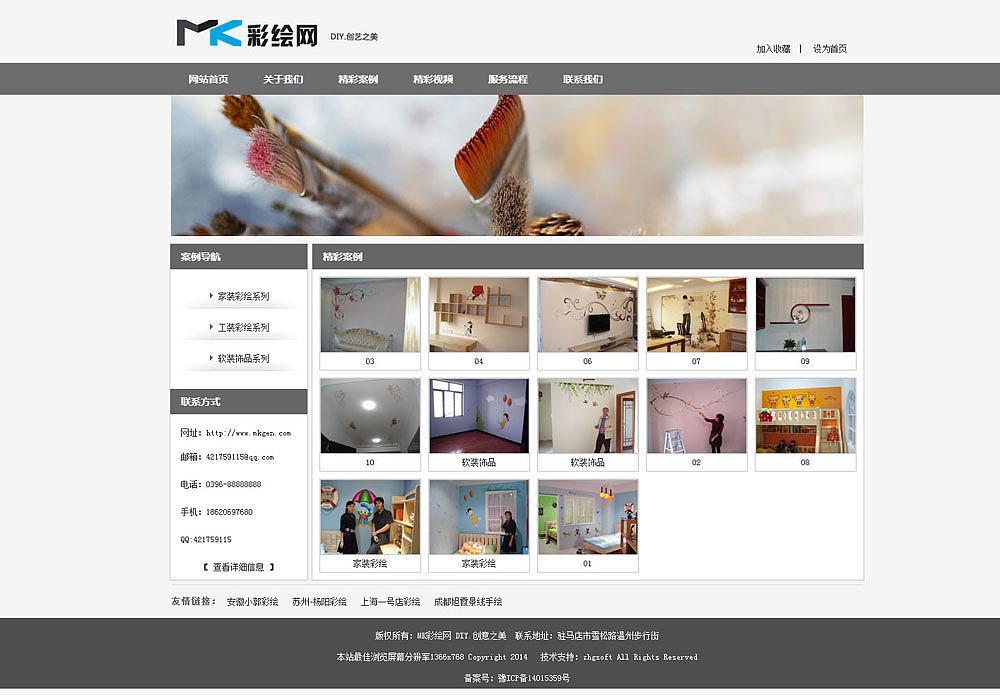 mk彩绘网页版面设计|网页|个人网站/博客|zmc_good