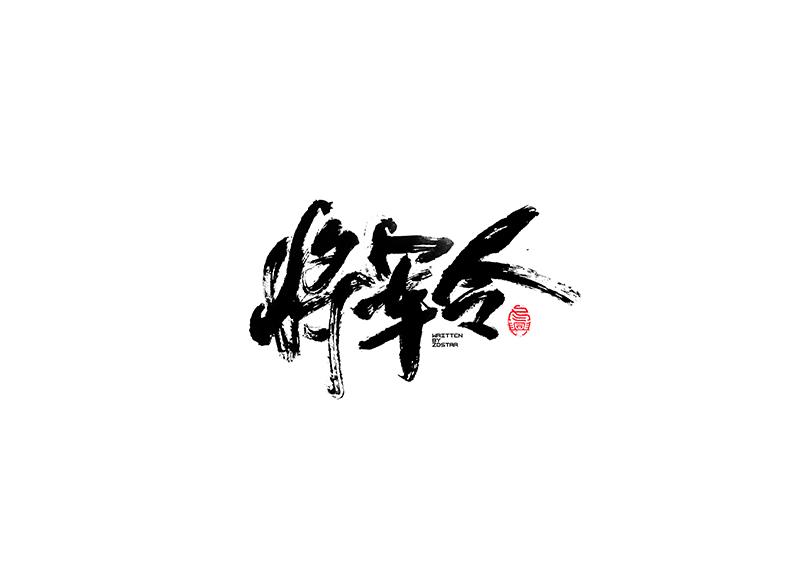 毛笔字 书写集 6 >
