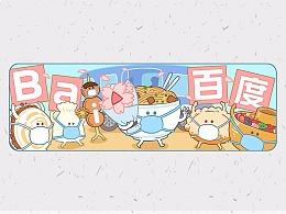 武漢重啟【百度 Doodle 設計】2020
