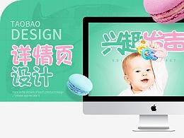 婴儿玩具详情设计儿童玩具描述设计摇铃玩具描述设计