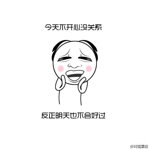 上官依轩动画表情人生正确的安慰人|网漫画麻烦包表情图片