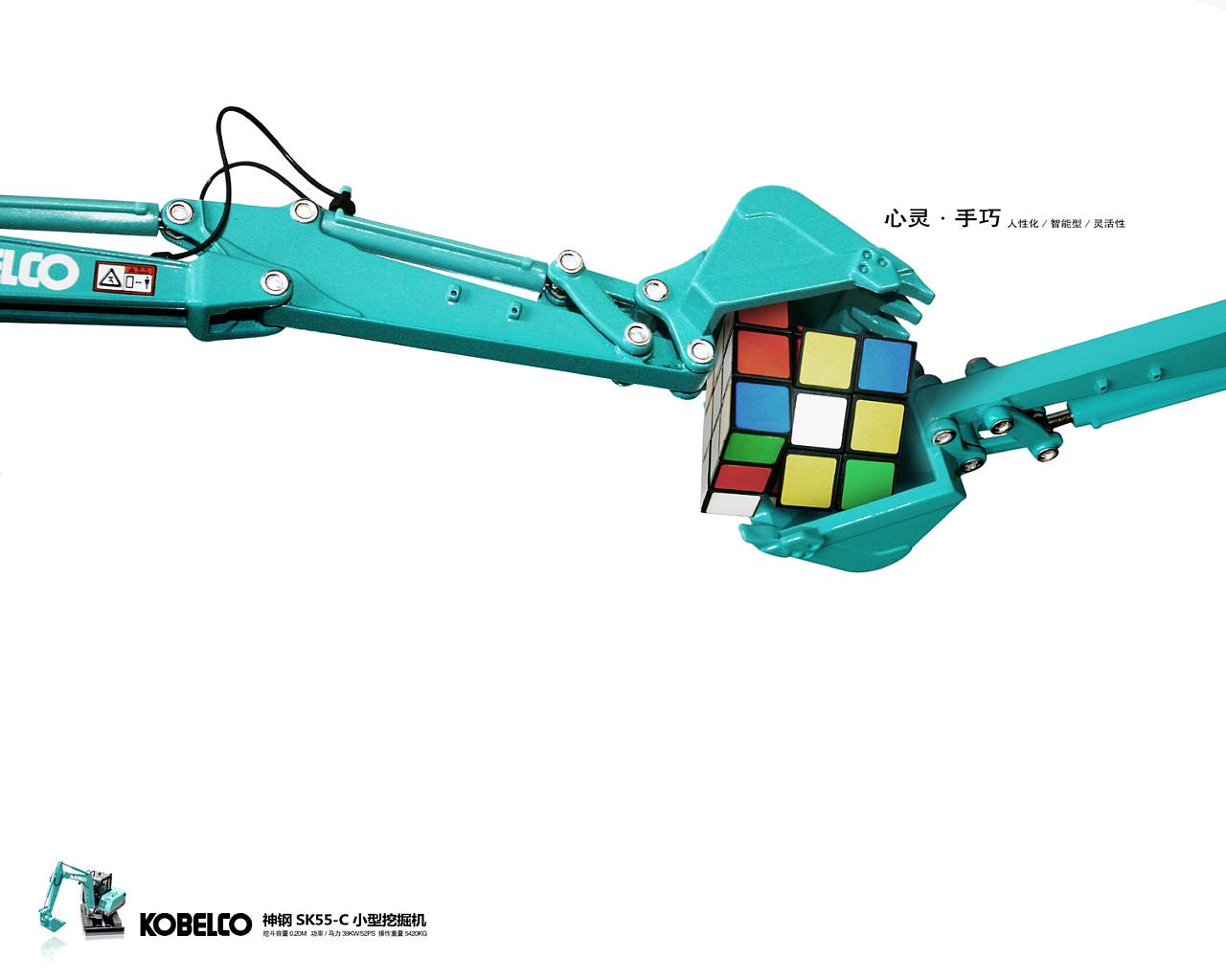 [伍拾广告]2010年中广节金奖作品 神钢小型挖掘机 创意稿