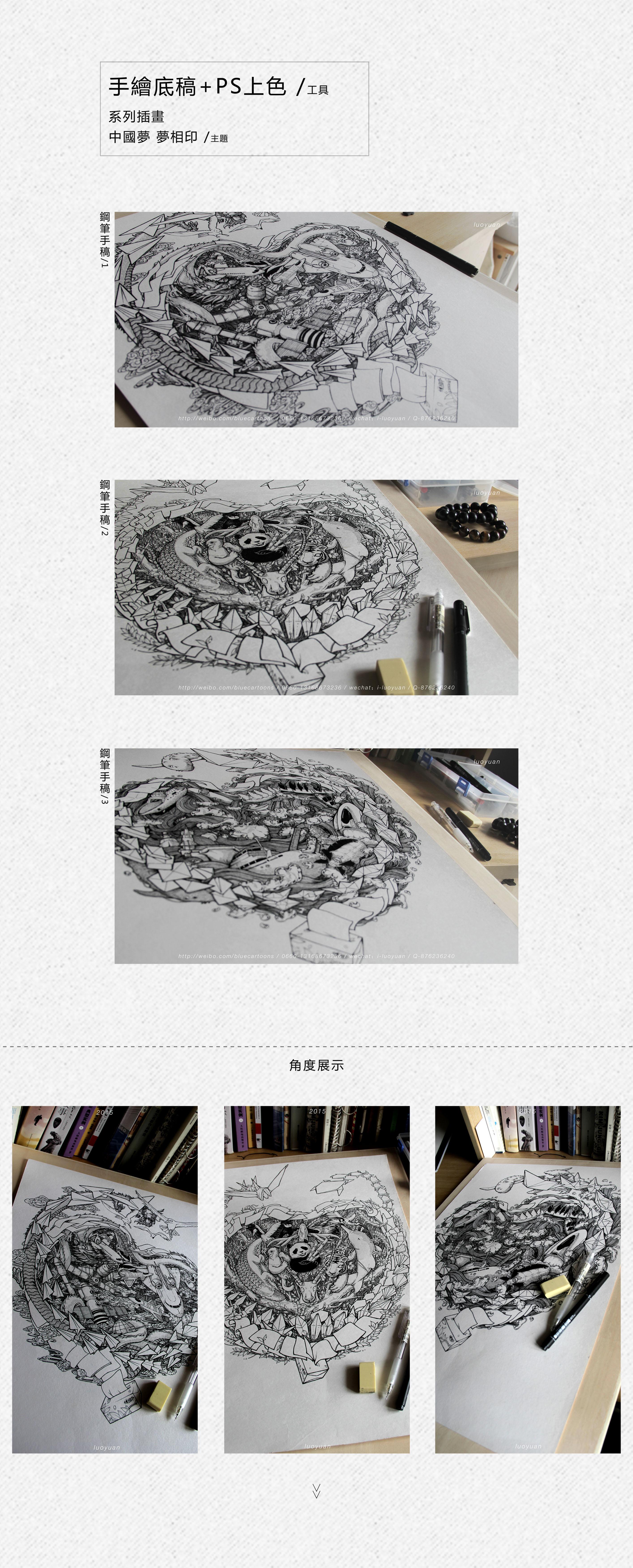 手绘海报设计|插画|商业插画|i_luo - 原创作品